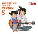 名探偵コナン テーマ曲集 5 ?THE BEST OF DETECTIVE CONAN 5? [ (