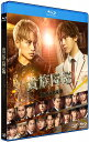 映画「貴族降臨ーPRINCE OF LEGEND-」Blu-ray通常版【Blu-ray】 [ 白濱亜嵐 ]