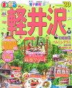 まっぷる軽井沢('20) (まっぷるマガジン)