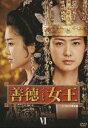善徳女王 DVD-BOX 6 ノーカット完全版 [ イ・ヨウォン ]