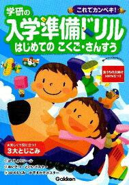 学研の入学準備ドリルはじめて ... : 一年生の漢字問題 : 一年生