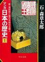 マンガ日本の歴史(1) [ 石ノ森章太郎 ]