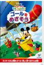 ミッキーマウス クラブハウス/ゴールをめざそう 【Disneyzone】 [ (ディズニー) ]