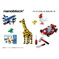 ナノブロック+ ベーシック・セット・スタンダード