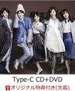 【楽天ブックス限定先着特典】サヨナラの意味 (Type-C CD+DVD) (ポストカードカレンダー付き) [ 乃木坂46 ]