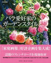 【バーゲン本】バラ愛好家のガーデンスタイル [ 別冊家庭画報 ]
