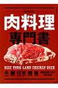 プロのための肉料理専門書 牛 豚 仔羊 鶏 鴨 部位別使い分け・肉の知識 (別冊専門料理) [ 柴田