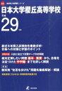 日本大学櫻丘高等学校(平成29年度)