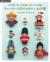 キューピー人形のかわいいお洋服 1年中楽しめるかぎ針編み刺しゅう糸で編む (Asahi Original)