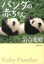 パンダの赤ちゃん (新潮文庫) [ 岩合光昭 ]