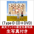 �ڳ�ŷ�֥å������ꡡ���̿��ա� �ͤϤ��ʤ� (Type-D CD��DVD)