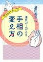 島田秀平の運気が上がる!!手相の変え方 島田流手相占い [ ...