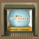 キング・スーパー・ツイン・シリーズ::懐かしいテレビ・ラジオの歌 [ (V.A.) ]