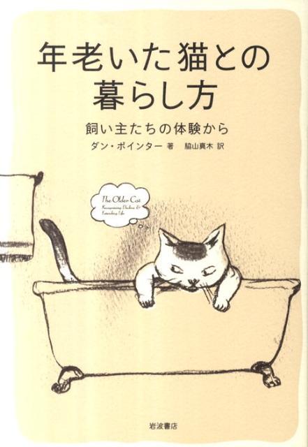 年老いた猫との暮らし方 飼い主たちの体験から [ ダン・ポインター ]