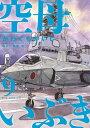 空母いぶき 9 (ビッグ コミックス) [ かわぐち かいじ ]
