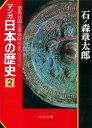 マンガ日本の歴史(2) 邪馬台国と卑弥呼のまつりごと (中公文庫)