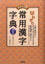 早わかり常用漢字字典改定対応版 最新版ハンディブック [ ぶよう堂 ]