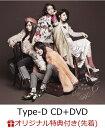 【楽天ブックス限定先着特典】サヨナラの意味 (Type-D CD+DVD) (ポストカードカレンダー付き) [ 乃木坂46 ]