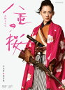 八重の桜 完全版 第壱集 DVD BOX [ 綾瀬はるか ]