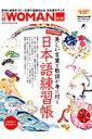 美しい言葉と敬語が身に付く日本語練習帳 [ 日経woman編集部 ]