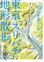 東京「スリバチ」地形散歩 [ 皆川典久 ]