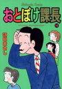 おとぼけ課長(14) (芳文社コミックス) [ 植田まさし ]