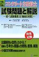 コンクリート主任技士試験問題と解説(平成27年版)
