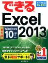 できるExcel 2013 [ 小舘由典 ]