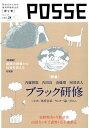 POSSE(vol.24) ブラック研修 いじめ/体育会系/ヤンキー論/ポエム
