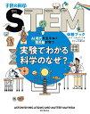実験でわかる科学のなぜ? AI時代を生きぬく理系脳が育つ (子供の科学STEM体験ブック) コリン スチュアート
