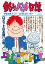 釣りバカ日誌 99 (ビッグ コミックス) [ やまさき 十三 ]