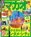 るるぶマカオ (るるぶ情報版)