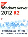 ひと目でわかるWindows Server 2012 R2 [ 天野司 ]