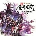 ���E�S�Ȏ��Y -LIVE BLACK MASS ���[ [ ���Q��2 ]