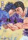 フルドラム 4 (ヤングジャンプコミックス)