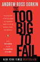 TOO BIG TO FAIL(B) [ ANDREW ROSS SORKIN ]