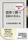 日経記者に聞く投資で勝つ100のキホン (日経ビジネス人文庫) [ 日本経済新聞社 ]