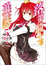 落第騎士の英雄譚(5) (ガンガンコミックス ONLINE)...