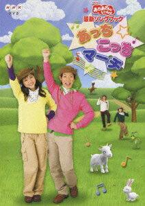 NHKおかあさんといっしょ 最新ソングブック::あっちこっちマーチ [ 横山だいすけ ]...:book:13127125