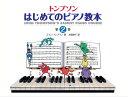 日本語ライセンス版 トンプソン : はじめてのピアノ教本 第2巻 [ ジョン・トンプソン ]