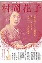 村岡花子 「赤毛のアン」の翻訳家、女性にエールを送りつづけた (Kawade夢ムック) [ 村岡恵理 ]