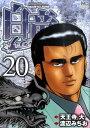 白竜LEGEND(20) (ニチブンコミックス) [ 渡辺みちお ]