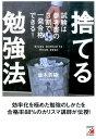 捨てる勉強法 試験は参考書の3割で一発合格できる! (Asuka business & language book) [ 並木秀陸 ]
