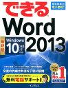 できるWord 2013 [ 田中亘 ]