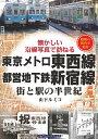 東京メトロ東西線・都営地下鉄新宿線 [ 山下 ルミコ ]