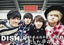 DISH//日本武道館単独公演 `15 元日 ?尖った夢の先へ?【Blu-ray】 [ DISH//