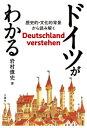 ドイツがわかるー歴史的・文化的背景から読み解く