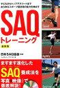SAQトレーニング最新版 [ ベースボール・マガジン社 ]