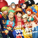 ONE PIECE ウィーアー! Song Complete...