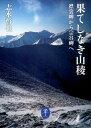 果てしなき山稜 襟裳岬から宗谷岬へ (ヤマケイ文庫) [ 志水哲也 ]